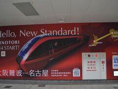 近鉄の新型特急「ひのとり」の広告が。