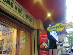 早めのディナーはチェーン店のフォー24。至るところにありますが、ホテルから一番近いドンコイ通りのお店へ。