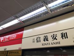 信義安和駅で下車します。