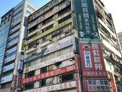 公館駅から台北駅まで地下鉄乗り継いできました。  今回の宿泊は、台北駅前の雑居ビルの10階にあるINN CUBE台北駅です。  ここで2泊します。友人のうち2人はここで宿泊経験あり、私ともう一人の友人は初めてです。  なお、この写真は2月24日朝に撮りました。