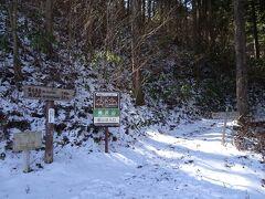 「ふるさと村自然園」内にある登山口に到着! 最後まで断続的に雪が積もっていました。