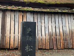 松本家(秋田県仙北市)