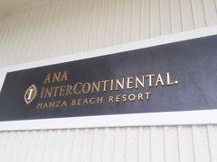 【9:00】 寂しいですが、チェックアウト(;_;) またリピートしたいホテルでした。 お世話になったホテルを後にし、レンタカーで普天満宮へ。