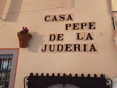 コルドバ飲み! 一番観光で有名なこちらへ。もちろんレストラン利用ではなく、バル利用。