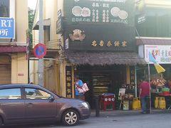 名香泰餅家  「エッグタルト」が美味しいとのことで、夜食用に買いに行きました。ニューワールドパークの近くにあるお菓子屋さんです。  住所:No. 133, Jalan Burmah, 10050 George Town 営業時間:8:00~21:00