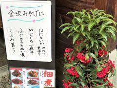 佃煮の「味の十字屋」さんから 金沢ひがし茶屋の街歩きを続けます('∀'r
