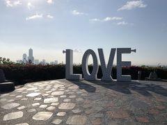 #寿山情人観景台(高雄)  寿山の忠烈祠の隣に設けられた展望台で、眼下には高雄港に船が行きかう姿が見えます。  夕日や夜景スポットであり、LOVEのモニュメントで記念撮影するのが定番となっています。
