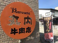 さて、今日のお昼は天ぷら中華とやらが食べられるお店に行こうと思っていたのだが、開店が11:30…。 あと10分ほどあるので周囲をふらふらしていたら  …ん?米沢牛コロッケだと…?!(・∀・)  (ところでこのMaru-uchiのロゴ秀逸すぎやしませんか?!)