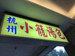 収驚をしてもらうのに1時間以上かかり、お昼ご飯が遅くなってしまいました。  旦那さんが行きたかった小籠包のお店です。 杭州小籠湯包さん