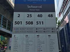 スクンビット通りに戻って BTSの次のアソーク駅まで歩きます。  最寄りのスーパーに行くのに 一番よく歩いた道のりです。  バス停の標識、わかりやすくなってる~('ω') エアコン有無も表記されてるなんて… 今ならアプリなんかもあったりして?  当時はまだBTSがなかったので 移動手段はタクシーかバスしか ありませんでした。 バスはバンコク生活に慣れてからは ちょくちょく乗っていました。