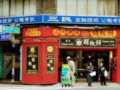 福州世祖胡椒餅 (重慶店)