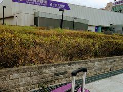 台北駅 <地下鉄> (台北車站)