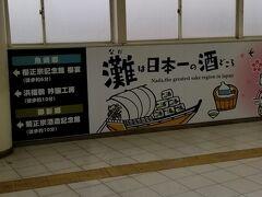 おはようございます('◇')  今回の蔵開きは 先日赤穂へ行ったメンバー4人で参加します  開催は10時からですが 福袋をGETしなければいけないので 9時に阪神「魚崎」駅へ到着 会場へと向かいます  灘は日本一の酒どころ~♪