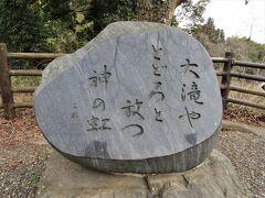 場所も変わり、烏山にある龍門の滝です。 久しぶりに訪ねてみました。