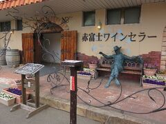 安価なツアーの場合、これがメインと言っても過言ではないお土産屋。  「赤富士ワインセラー」