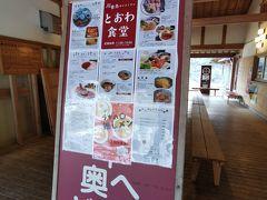 お昼ですので「道の駅 四万十とおわ」にあるレストラン「とおわ食堂」でご飯をいただきます。