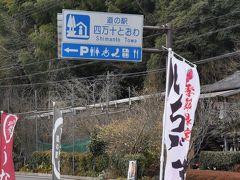 いったん愛媛県の宇和島を経由して足摺岬を目指します。道中の「道の駅 四万十とおわ」で一休み。四万十川沿いです。