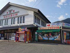 足摺岬を目指して56号線を走ります。途中須崎市の「道の駅 かわうその里すさき」で休憩。