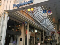 ホテルから歩いて10分、四万十市の天神橋商店街です。ちょっと寂しいです。