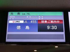 まずは JL455便で徳島へ行きましょう! 羽田を9:30に出発です。  本当は7時発のJAL453で行こうとしていたのですが 徳島空港から鳴門へのバスは、10時55分が 始発なのでこのフライトに変更しました。  サクララウンジでは、新型コロナの影響で おつまみは置かれなくなってました。残念_| ̄|○ ビールだけいただきます。