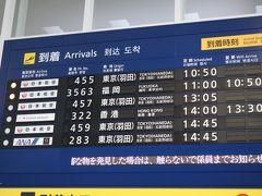 徳島阿波おどり空港には、10:50に到着しました。  しかし、鳴門へのバスまで5分しかありません。 空港からなので到着便を待ってくれると思ったけど・・・ 定刻通り行ってしまい( 一一)  次のバスまで1時間待たないといけません。 徳島バス!ほんと残念_| ̄|○