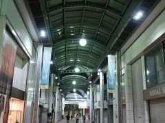 夕食を食べる前に徳島一番の繁華街 東新町商店街へ行ってみましょう。 もう7時半過ぎだからかすっかりお店が閉まっています。  このアーケード街の入り口に かつては地元百貨店の「丸新」がありました。 なくなる前に来たかったなぁ。。。ほんと残念_| ̄|○