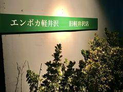 今回はスキーをやるため、ホテルは旧軽井沢にとっています。 そうなると、夕食はこちらで。
