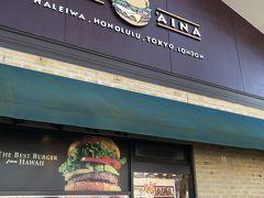 ランチは、アウトレットの中のハワイアンハンバーガー店。 40分くらい待ったよ。