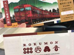 そして、今回のメインイベント。 ろくもん。  しなの鉄道が運営する、水戸岡鋭治氏デザインの観光列車。  参加するのは、上田発の姨捨夜景と利き酒プラン。 まずは、普通電車で軽井沢→上田駅まで行きます。 所用時間約40分。