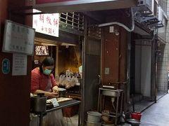 こちらは「龍山寺」から目と鼻の先にあり、初めての人はなかなかたどり着けない路地裏の名店「福州元祖胡椒餅」です。 かく言う私も、たどり着けずに断念した過去があります。 このあと「胡椒餅」を購入したのですが、撮影することをすっかり忘れ食べてしまいました。