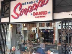 カトンでまずは、涼しい場所で休憩するため、カフェを探しました。「シンポポブランド」というお店がありました。