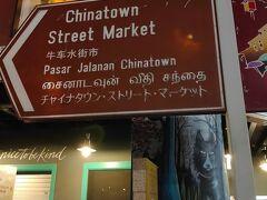 中国雑貨のお土産や、中国料理の屋台が並ぶ通りです。