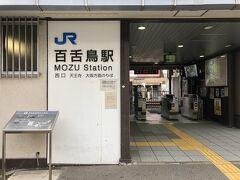 大仙古墳の最寄駅は阪和線百舌鳥駅。 関東にはないインパクトある難読駅名です。