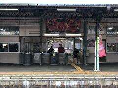 大急ぎでバスターミナルに戻り、13:50発の全但バスでJR八鹿(ようか)駅に向かいます。   バスは14:21に八鹿駅駅前バス停に到着、今度は14:23八鹿発の香住行き特急はまかぜ3号で香住へ向かいます。このあたりから雨は本格的な大降りに。  特急はまかぜ3号の自由席は70%ほどの乗車率でしたが、無事2人並びの席を確保できました。殆どの乗客が城崎温泉駅で下車していきました。   15:33香住に到着、今夜の宿、海鮮の宿・民宿みさきさんに歩いて向かいます。チェックイン後は、香住から車で10分ほどの所にある温泉施設「矢田川温泉」に、コミュティーバスで行く予定をしていたのですが、その夜の宿泊客が私たちだけということで、宿のご主人が車での送迎を申し出て下さり、お言葉に甘えることに。本格的な大降りだったので本当にありがたかったです。  ご主人、優しいお心遣い本当にありがとうございました!  ※香住駅改札の上にはシンボルのカニが飾られています