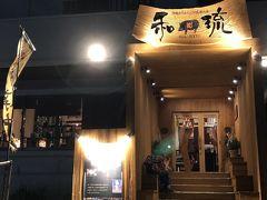 夕食は豚しゃぶのお店《和琉》さん。こちらも事前に予約しました。
