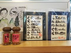 次は高山村の子安そば文の蔵。 最近評判のお店。