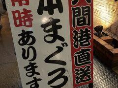 お寿司屋さんの近くの居酒屋。 青森っぽい!
