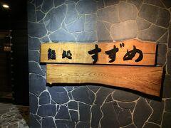 2/22の夜はお寿司! 鮨処すずめへ