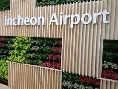 仁川国際空港!