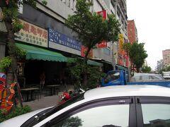 タクシーでお土産用にカラスミを買いに正味珍烏魚子へ行ってみました。 高雄は古くからカラスミが名物だったそうです。