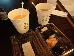 出国前に羽田空港で軽く腹ごしらえをします。 国際線4階のおこのみ横丁にある「日本橋だし場」でお出汁と、 「天ぷらたかはし」で天むすをいただきました。