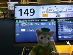今回はチケットの価格の関係で、 いつもの深夜発の便ではなく、 早朝便にしました  このため、前日に仕事場から平和島温泉に前泊して、 送迎プランで羽田空港まで送ってもらいました