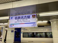 程なく名古屋駅に到着。コロナの影響ですかね。人が少ないです。今回の旅にマスクに除菌シート完全防備です。