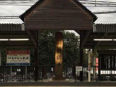 薬師寺の最寄りは、近鉄橿原線西ノ京。 大仙古墳よりも歩いすぐの駅前世界遺産。