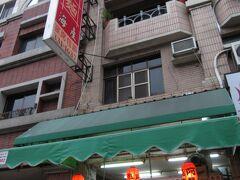 阿琴擔仔麵 海産というお店が目に止まったので、ここで夕食を摂ることにしました。
