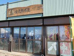 山頂には山小屋が2軒ありますが、金太郎茶屋へ。