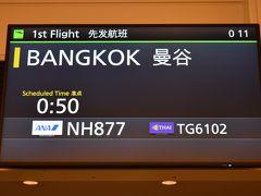 0~1日目です。  土曜日の仕事を終えて金沢駅から北陸新幹線で東京駅に向かいます。定刻に東京駅に到着し、山手線、東京モノレール乗り継いで羽田空港国際線ターミナルに到着。チェックイン、C.I.Q.を通過しラウンジで一休み。バンコクまではNH877、機材ははBoeing787-9です。シップは定刻に東京国際空港を離陸しました。