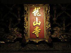その後40分300元の足マッサージを受けて、ライトアップされた龍山寺へ。