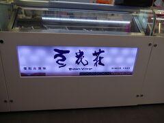 ホテルから歩いて、迪化街に向かう途中で、こちらのお店で豆花を戴くことにしました。初めて台北に来た際も立ち寄ったお店です。