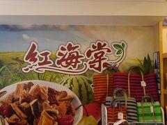 豆花を食べ終わった後は、迪化街に向かい奥さまのお土産を買うのに付き合います。前回も来ましたお店です。